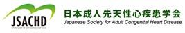 日本成人先天性心疾患学会