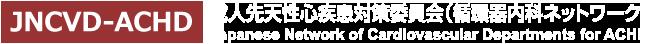 成人先天性心疾患対策委員会(循環器内科ネットワーク)
